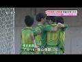 20161113 高校サッカー新潟県大会決勝 帝京長岡 vs 新潟明訓