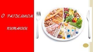Правило #2  Раздельное питание/ Упрощенный вариант