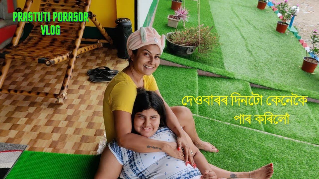 Download   দেওবাৰৰ দিনটো কেনেকৈ পাৰ কৰিলোঁ   PRASTUTI PORASOR VLOG  