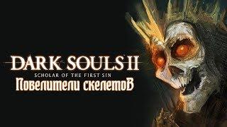 DARK SOULS II: Scholar of the First Sin - Прохождение игры #19 | Повелители скелетов