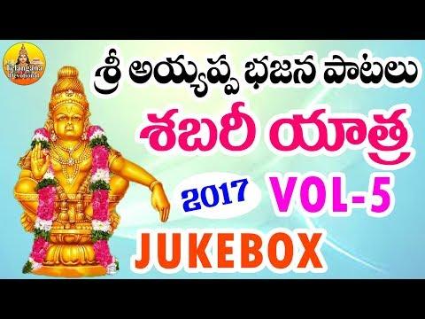 ayyappa-bajanalu- -gana-kokila-ramana-guru-swamy-hits- -ayyappa-songs- -ayyappa-bhajana-patalu