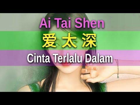 Ai Tai Shen - Cinta Terlalu Dalam - 愛太深 - 孫露 Sun Lu