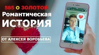 Романтическая история от Алексея Воробьева!  Эксклюзивно для 585 Золотой
