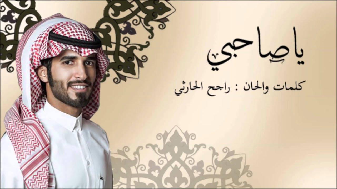 شيلة ياصاحبي حان الوداع راجح الحارثي Youtube