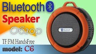 Портативная Bluetooth Колонка C6   Bluetooth, MicroSD, FM Радио   Обзор