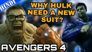 WHY HULK NEED A NEW SUIT IN AVENGERS 4 AFTER AVENGERS INFINITY WAR ? | PROFESSOR HULK (IN HINDI)