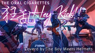 Twitter始めました!⧸→https://twitter.com/BoyMeetsHelmets 【歌詞/字幕 あり】ノラガミARAGOTOのOPテーマ THE ORAL CIGARETTES「狂乱 Hey Kids!!」をカバーさせ ...