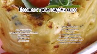 Как приготовить лазанью фото рецепт.Лазанья с тремя видами сыра