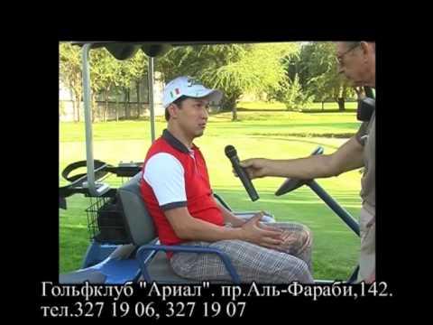 """""""Ариал """"- гольф-клуб в Алматы"""