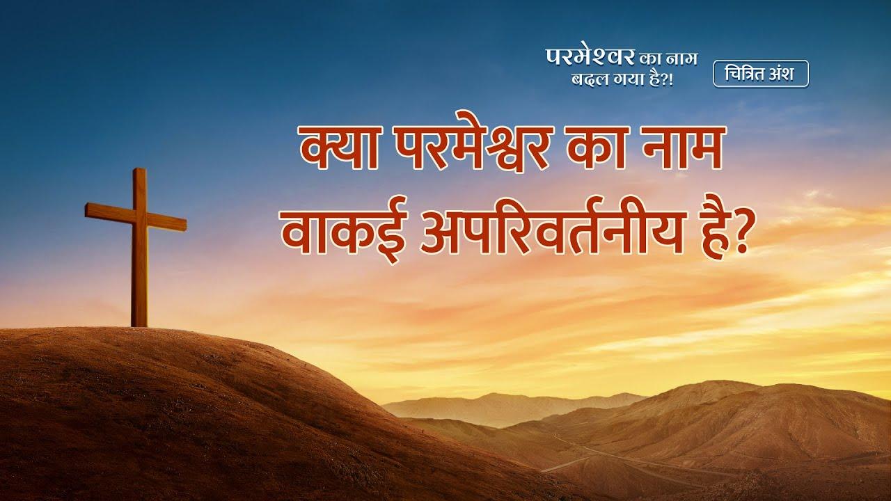 """Hindi Christian Movie """"परमेश्वर का नाम बदल गया है?!"""" अंश 1 : क्या परमेश्वर का नाम वाकई अपरिवर्तनीय है?"""