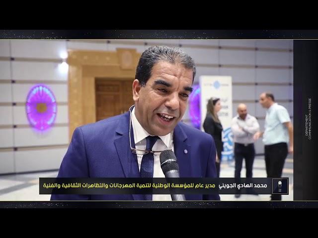 Le directeur générale de ENPFMCA, Mr Mohamed Hedi Jwini nous parle de la 6eme edition des JMC 2019