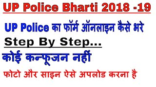 How To Fill UP Police Online Form 2018 | UP POLICE का फॉर्म ऑनलाइन कैसे भरे