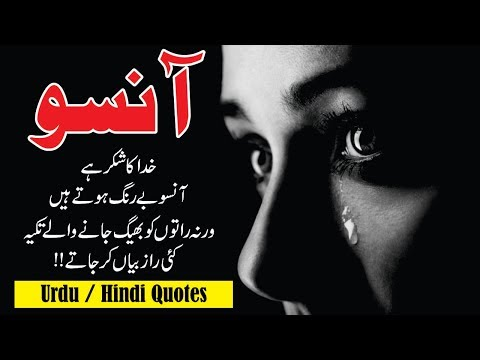 20 Best Quotes About Aansu In Hindi Urdu With Images And Voice || Aqwal E Zareen In Hindi Urdu