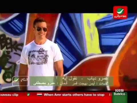 Amr DIab Ana Like) عمرو دياب انا ليك    YouTube