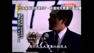 1991年4月陳水扁與馬英久辯論