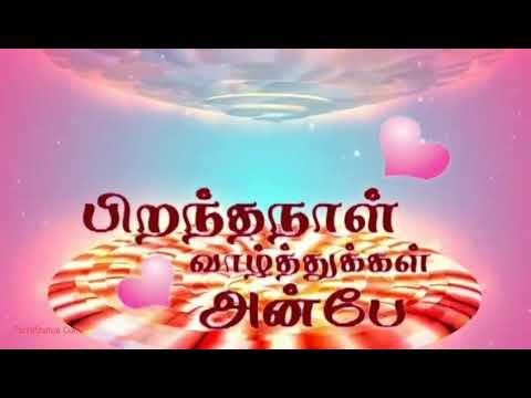 Happy Birthday Whatsapp Status Tamil Amazing Wish Youtube