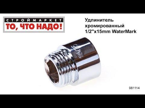 Удлинитель хромированный 1/2х15mm WaterMark - купить фитинги для труб, удлинители труб