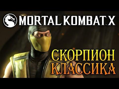 Mortal Kombat X - Классический скорпион (ios) #6