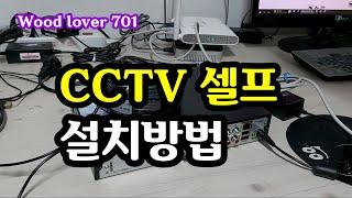 CCTV 셀프 설치방법