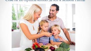 Как Помочь Детям Перейти на Здоровое Питание?