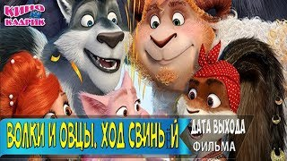 Волки и Овцы. Ход свиньёй☆Дата выхода☆АНОНС☆Трейлер☆2018