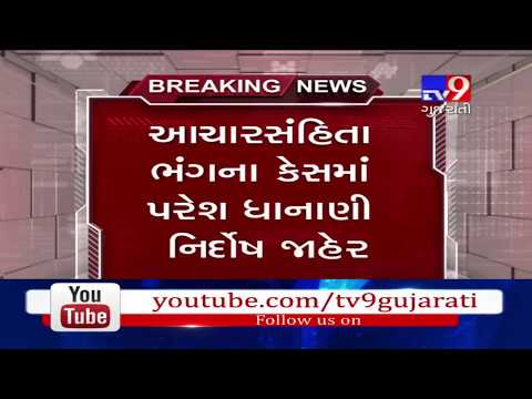 Congress leader Paresh Dhanani acquitted by court in 2012 poll code flout case- Tv9 Mp3