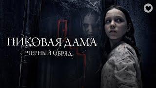 Пиковая дама: Черный обряд / 2015 / Фильм ужасов про мистический ритуал