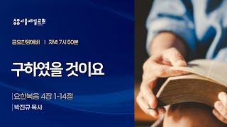 """2021-09-03 [금요설교] """"요 4:1-…"""