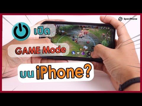 ปิดการแจ้งเตือนอัตโนมัติเมื่อเล่นเกมด้วย iPhone ใช้แล้วรับรองตีป้อมหัวไม่ร้อนแน่นอน [SP Tips#1]