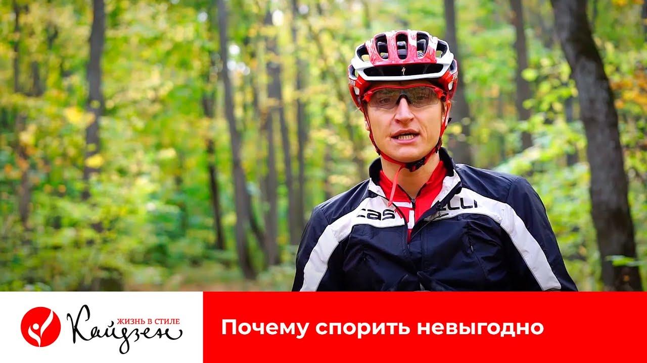 Евгений Попов | Почему спорить невыгодно | Жизнь в стиле КАЙДЗЕН