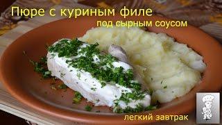 """Легкий завтрак """" Пюре с куриным филе под сырным соусом"""""""