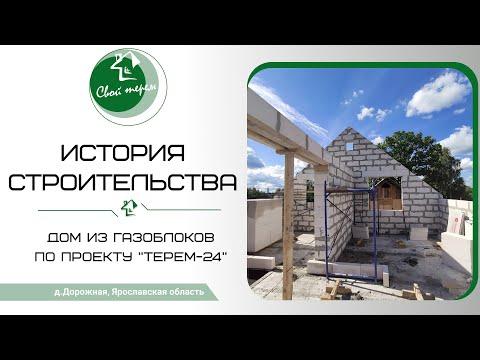История строительства дома из газосиликатных блоков по проекту Терем-24. Компания Свой Терем.