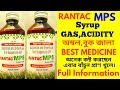 [RANTAC MPS SYRUP:-《GAS/ACIDITY 100% RESULT》USES, BENEFITS,SIDE EFFECTS,HOW TO USE FULL REVIEW]