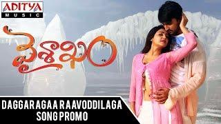 Daggaragaa Raavoddilaga Song Promo    Vaisakham Movie    Harish, Avanthika    D.J.Vasanth