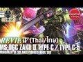 [REVIEW] HG 1/144 MS-06 Zaku II Type C / C5By Tid-Gunpla [Thai/ไทย]