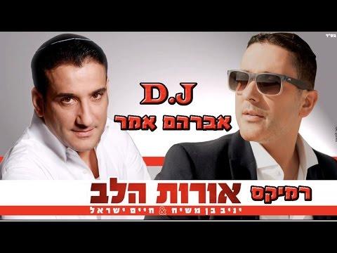 אורות הלב - חיים ישראל ויניב בן משיח - רמיקס _ DJ אברהם אמר _ תקליטן דתי