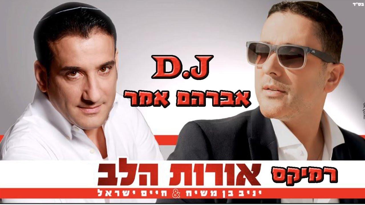 אורות הלב - חיים ישראל ויניב בן משיח - רמיקס | DJ אברהם אמר | תקליטן דתי