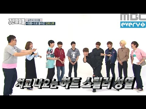 (Weekly Idol EP.269) INFINITE heart maker woohyun - YouTube
