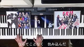好きですか?(EG11 Ver.) / 鷲尾伶菜(E-girls) 伴奏(歌詞付)