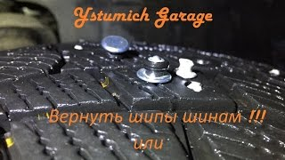 Ремонтная Ошиповка зимних шин(, 2016-12-20T19:03:04.000Z)