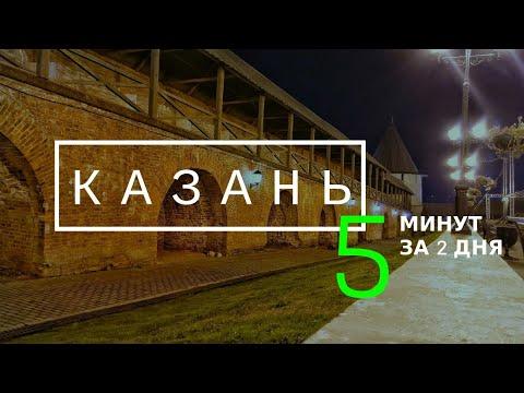 #Россия. Что посмотреть в Казани за 2 дня