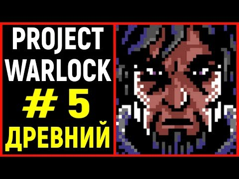 Project Warlock #5 - Босс: Великий Древний