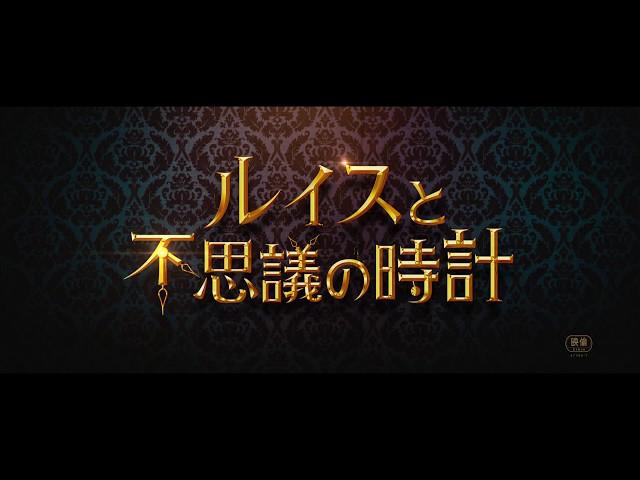映画『ルイスと不思議の時計』本予告編