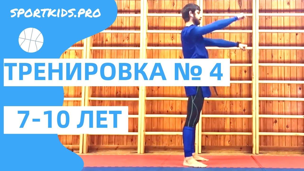 №4 Онлайн тренировка для детей 7,8,9,10,11 лет: ОФП ...