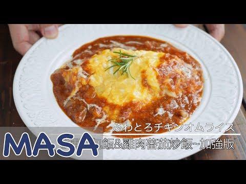 3&~/ omelette rice | MASAABC