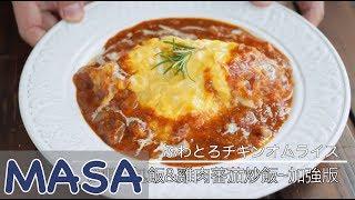 3種蛋包飯&雞肉蕃茄炒飯~加強版/ omelette rice | MASAの料理ABC