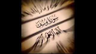 تلاوة ماشاء الله للشيخ خالد الجليل سورة يوسف sourat youssef khaled al jalil