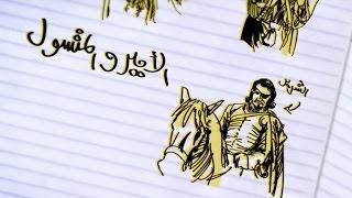 (2.20) - قصة الامير والمتسول
