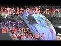 500系新幹線20年「速さ」から「楽しさ」へ!エヴァンゲリオンに覆い隠された経営者の敗北