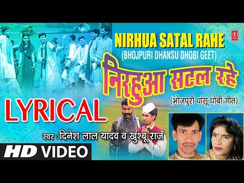 निरहुआ सटल रहे - NIRHUA SATAL RAHE | Bhojpuri Lyrical Video Song | Dinesh Lal Yadav